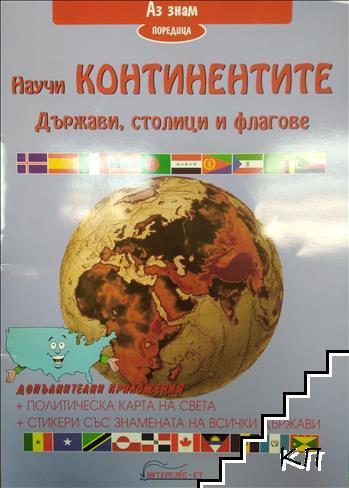 Научи континентите: Държави, столици и флагове