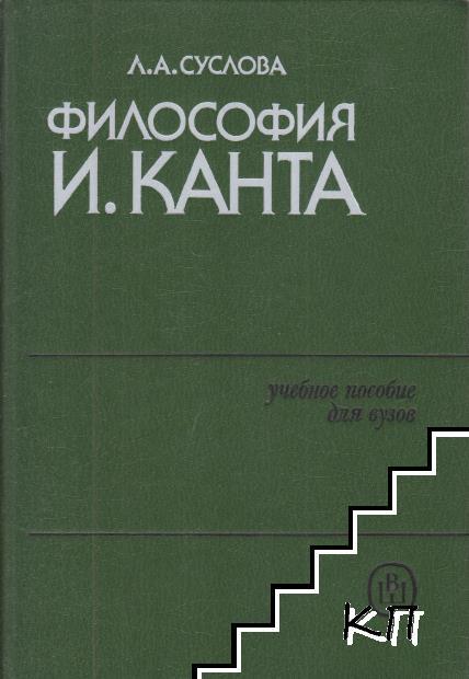 Философия И. Канта