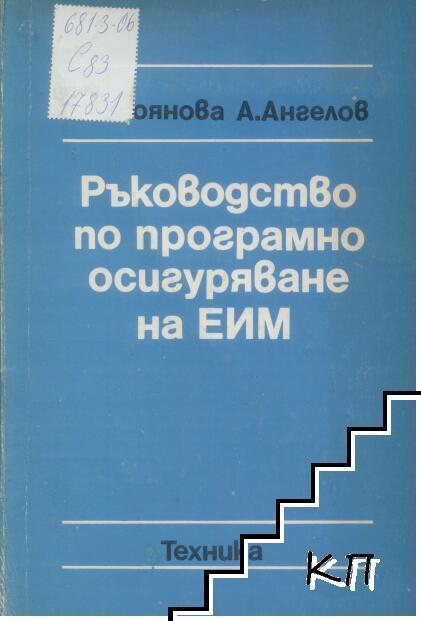 Ръководство по програмно осигуряване на ЕИМ