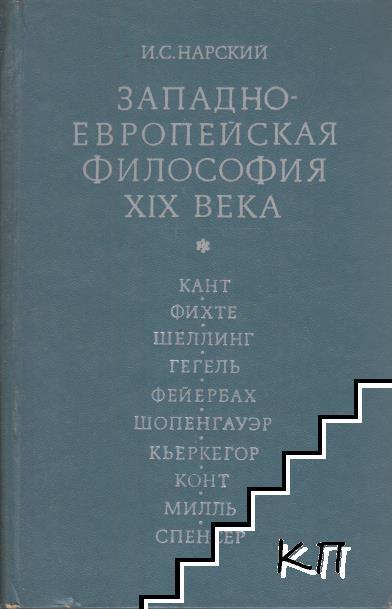 Западноевропейская философия ХIX века