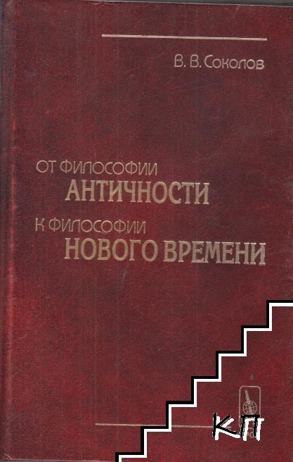 От философии античности к философии нового времени