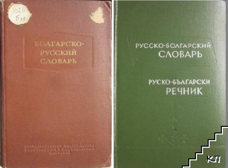 Болгарско-русский словарь / Русско-болгарский словарь