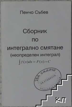 Сборник по интегрално смятане