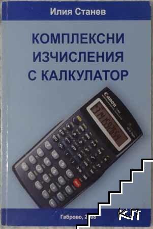 Комплексни изчисления с калкулатор Canon