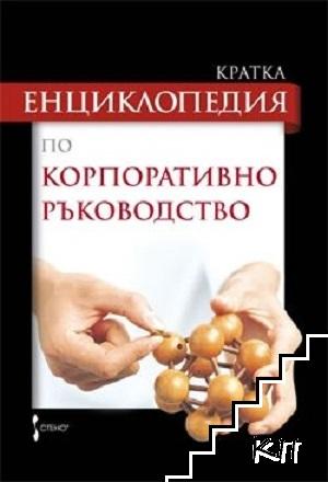 Кратка енциклопедия по корпоративнно ръководство