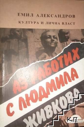 Аз работих с Людмила Живкова