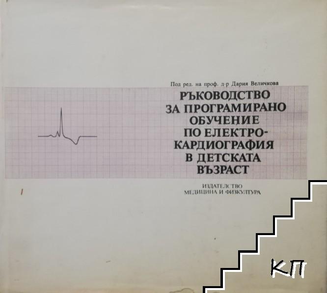 Ръководство за програмирано обучение по електрокардиография в детската възраст