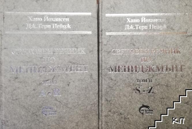 Световен речник по мениджмънт. Том 1-2