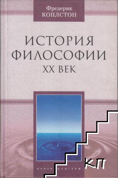 История философии ХХ век
