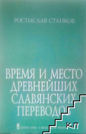 Время и место древнейших славянских переводов