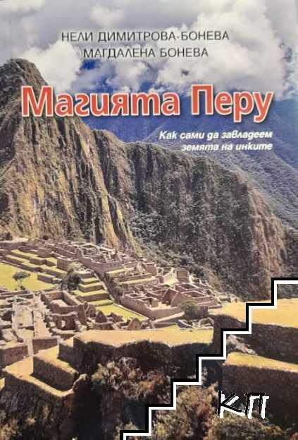 Магията на Перу