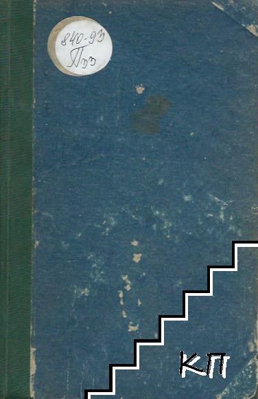 Съчинения в тринадесет тома. Том 11: Сенките на мъртвите. Романъ въ три части. Книга 2