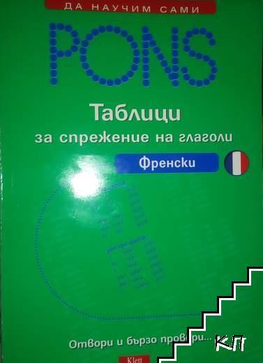 PONS. Таблици за спрежение на глаголи: Френски