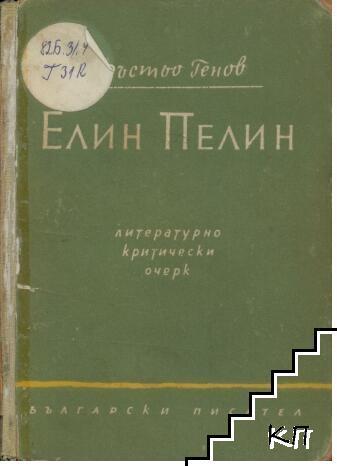 Елин Пелин