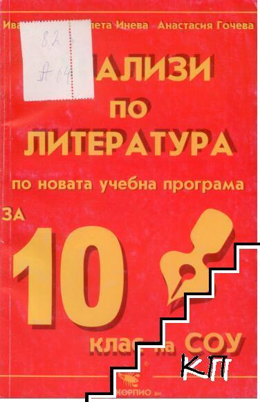 Анализи по литература за 10. клас. Част 2: Българска възрожденска литература; Руска класическа литература