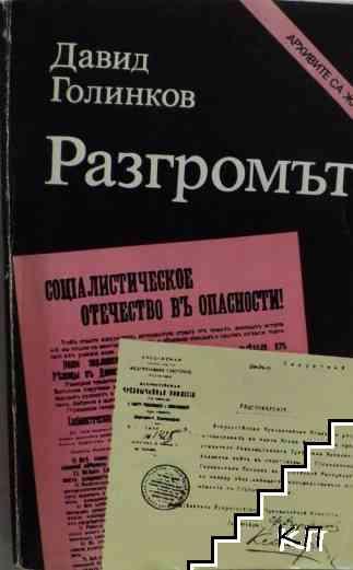 Разгромът на антисъветските заговори и метежи 1917-1925