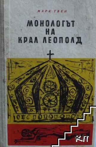 Монологът на крал Леополд