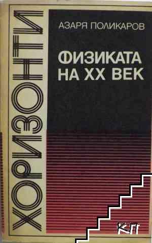 Физиката на XX век