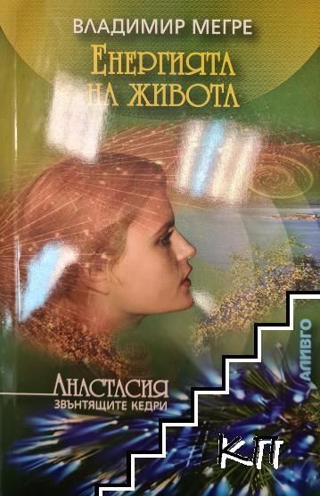 Звънтящите кедри на Русия. Книга 7: Енергията на живота