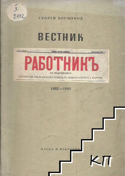 """Вестник """"Работникъ"""" 1892-1894"""