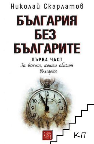 България без българите. Част 1: За всички, които обичат България
