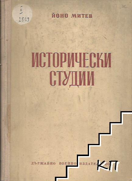 Исторически студии