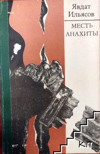 Месть Анахиты