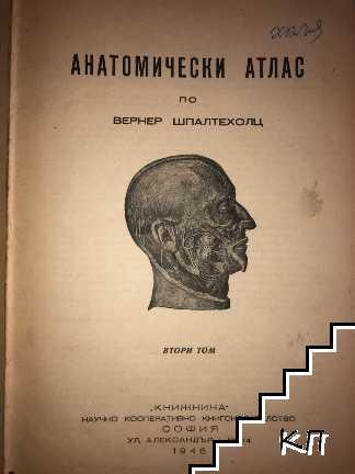 Анатомически атлас. Том 2