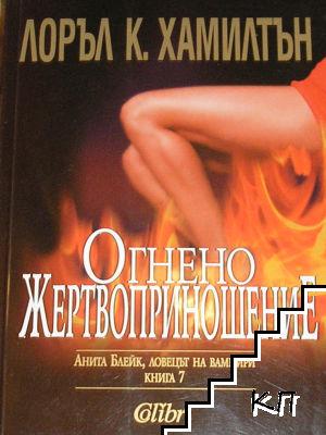 Огнено жертвоприношение