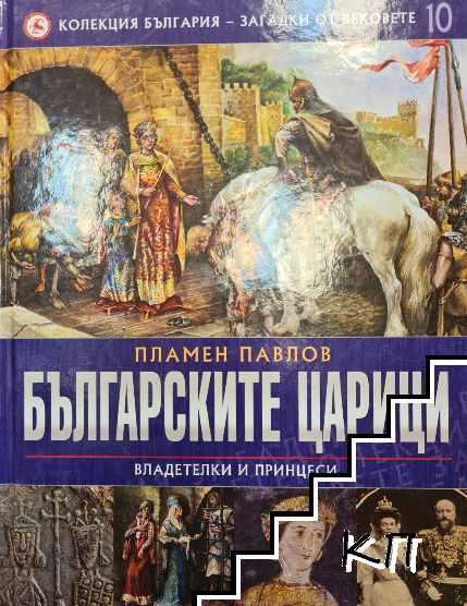 Колекция България - загадки от векове. Том 10: Българските царици