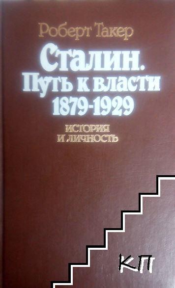 Сталин. Путь к власти 1879-1929