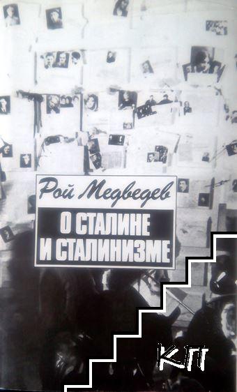 О Сталине и сталинизме