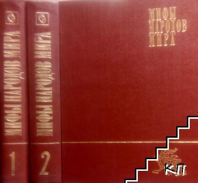 Мифы народов мира. Том 1-2