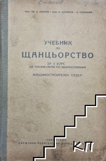 Учебник по щанцьорство