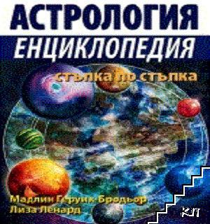 Астрология. Енциклопедия стъпка по стъпка