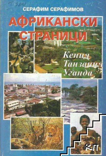Африкански страници