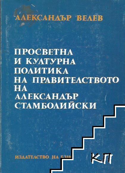Просветна и културна политика на правителството на Александър Стамболийски
