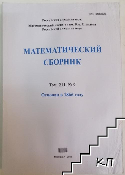 Математический сборник