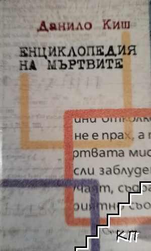 Енциклопедия на мъртвите