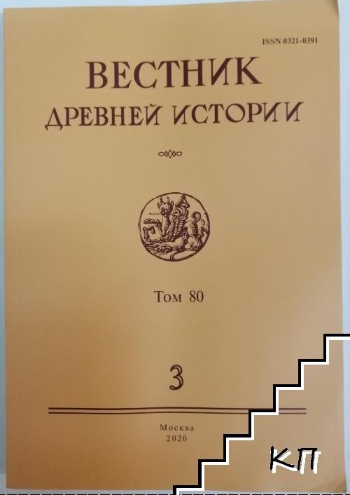 Вестник древней истории / Journal of Ancient history