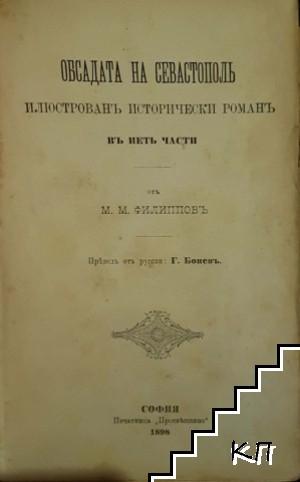 Обсадата на Севастополь