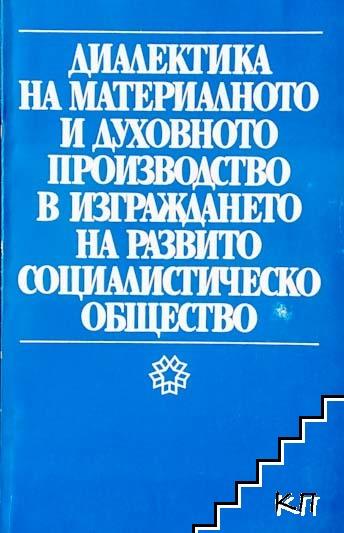 Диалектика на материалното и духовното производство в изграждането на развито социалистическо общество