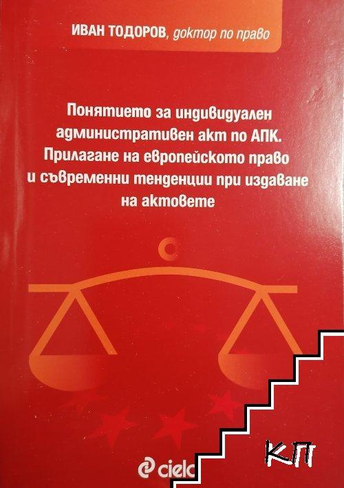 Понятието за индивидуален административен акт по АПК. Прилагане на европейското право и съвременни тенденции при издаване на актовете