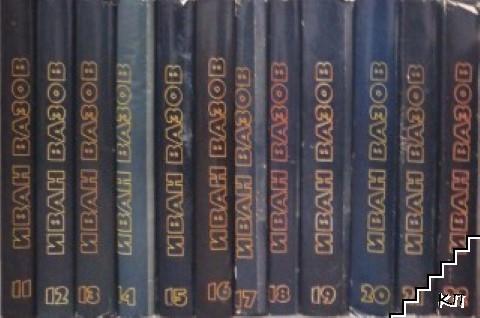 Събрани съчинения в двадесет и два тома. Том 11-22