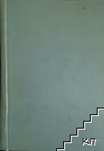Пясъкъ или скала? / Люси Гейхартъ / Силата на мълчанието / Болно сърдце / Неговата жена / Грехътъ на жената