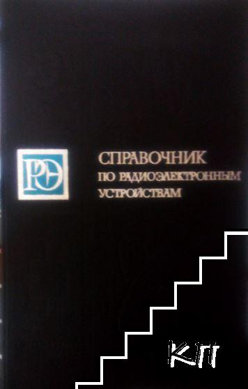 Справочник по радиоэлектронным устройствам. Том 2