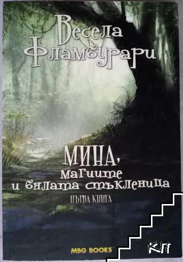 Приказки от горната земя. Книга 1: Мина, магиите и бялата стъкленица