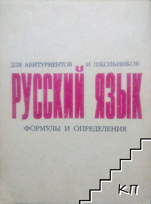 Русский язык. Памятка для абитуриентов и школьников. Формулы и определения