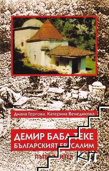 Демир Баба теке - българският Ерусалим