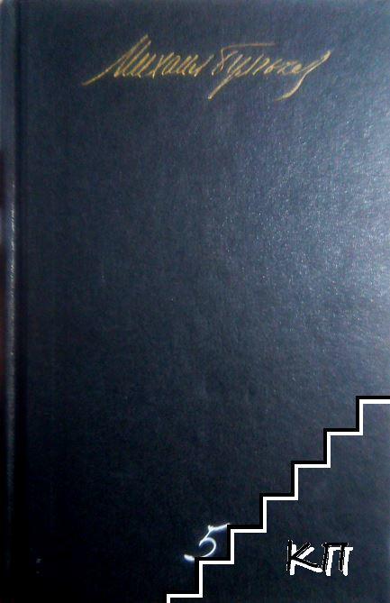 Собрание сочинений в пяти томах. Том 5: Мастер и Маргарита. Письма